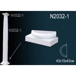 N2032-1  Основание полуолонны